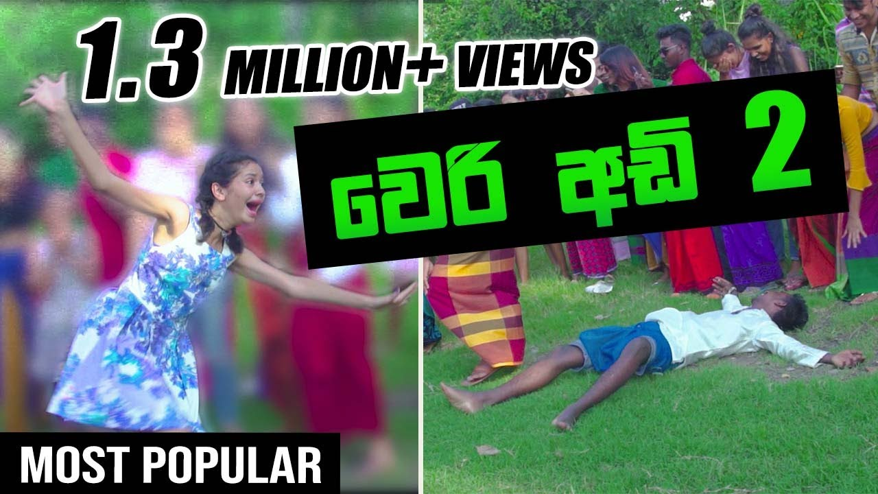 Image of: Ever Seen වර අඩ Cool Steps The Funniest Ever Reddit වර අඩ Cool Steps The Funniest Ever Youtube