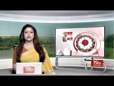 Hindi News Bulletin   हिंदी समाचार बुलेटिन – 18 January, 2020 (9 am)