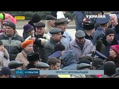 В Житомире на акцию протеста вышли чернобыльцы