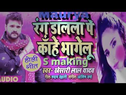 Rang Dalala Par Kahe Bhagelu Khesari Lal Yadav Hit Holi Video Song