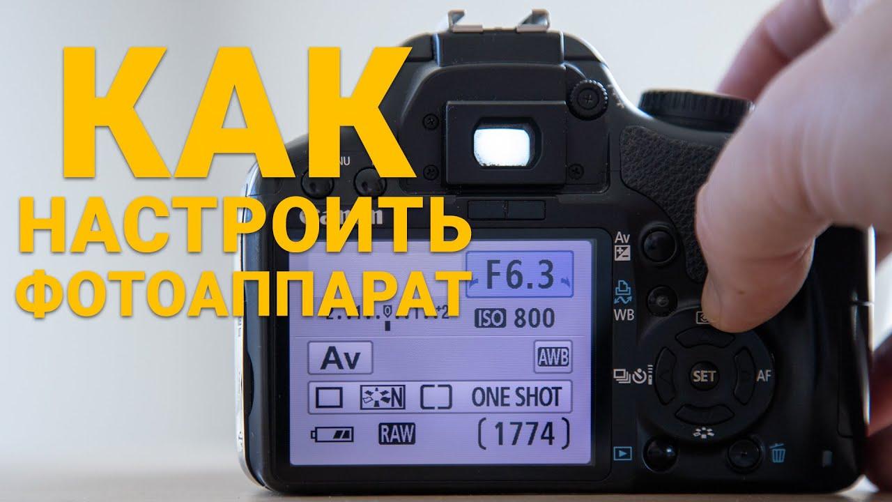 Как настроить фотоаппарат поэтапно 50
