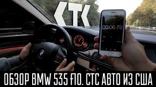 Обзор BMW 535 f10 3.0л 2013г. Машина из США. СТС Авто.