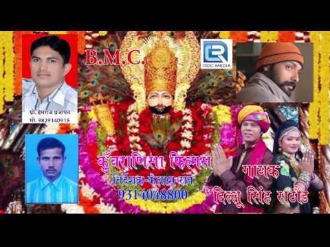 Khatu Shyam DJ SONG | Khatu Me Pili Lugdi...