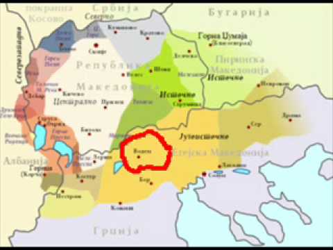 Macedonian Language - Voden Dialect