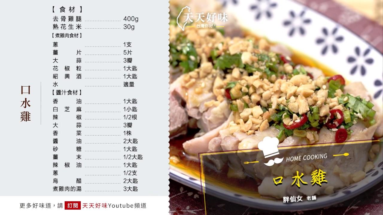 口水雞 附醬汁食譜 麻辣川菜做法烹飪教學 - YouTube