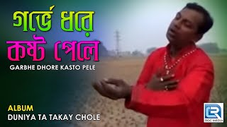 Garbhe Dhore Kasto Pele | গর্ভে ধরে কষ্ট পেলে | Samir Mahanta | Rs Music | Bengali Devotional Song