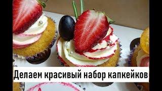 видео Набор капкейков (мини пирожных) на заказ с доставкой по Москве