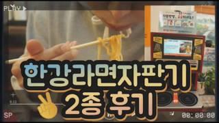 한강라면자판기 후기 korean ramen 대구분식맛집…
