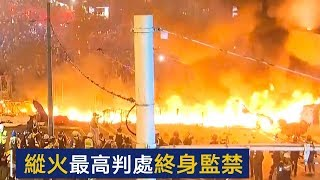 纵火最高判处终身监禁 | CCTV