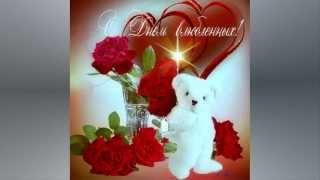 С днем влюбленных, ЛЮБИМЫЙ МУЖ!!!