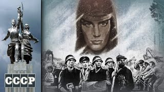 СССР - Дело чести