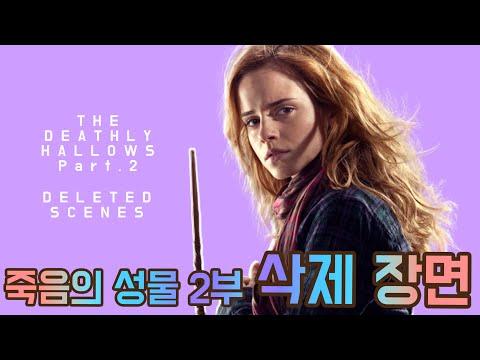 해리포터와 죽음의 성물 2부 삭제 장면 / 한글 자막