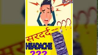 SARIDON Tablet.. Headaches..??? SAFE OR HARMFUL..?? REVIEW IN HINDI ..