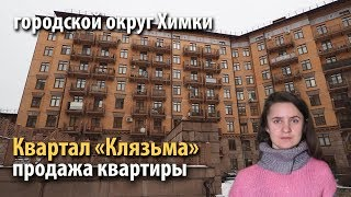 квартира химки | купить квартиру квартал клязьма | квартал клязьма