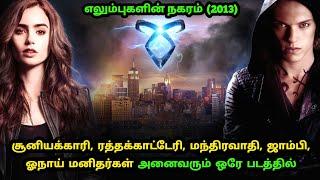 எலும்புகளின் நகரம் (2013) Tamil Dubbed Fantasy Movie | Tamil Voice Over by Mr Hollywood Tamizhan