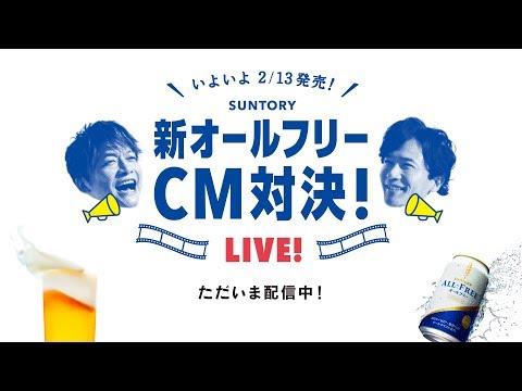 稲垣吾郎VS香取慎吾 サントリー 新オールフリー CM対決!