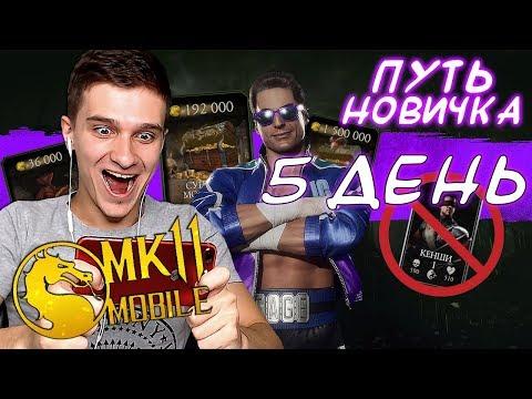 СЕКРЕТ ЛЕГКОЙ ПРОКАЧКИ! УДАЛИЛ КЕНШИ! Mortal Kombat Mobile! ПУТЬ НОВИЧКА #5