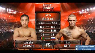Хусейн Сафари vs. Пётр Берг / Husain Safari vs. Pyotr Berg