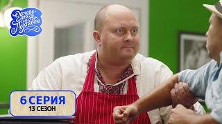 Однажды под Полтавой Звезда Мишлен 13 сезон 6 серия Комедийный Сериал 2021
