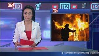 112. Қылмыс хроникасы. 18.07.2019 күнгі шығарылым