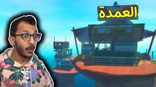النجاة في البحر #18 | المدينة العائمة! Raft