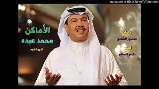 الأماكن عود   محمد عبده