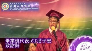 大埔三育中學-60周年畢業典禮 [6T潘子宏 致謝辭]