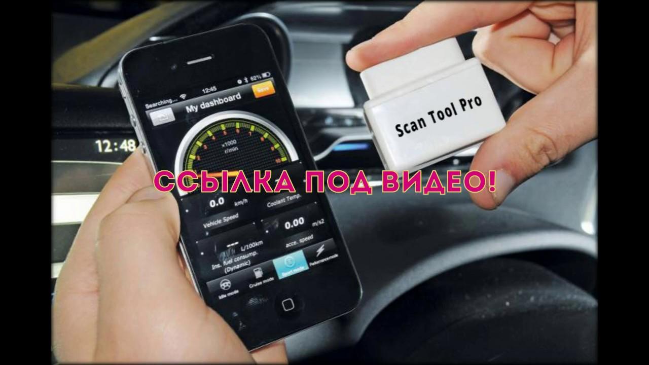 Скачать в телефона программу для диагностики авто