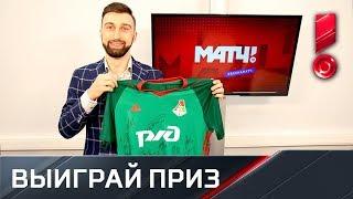 ВНИМАНИЕ! КОНКУРС! Выиграй футболку «Локомотива» с автографами лидеров команды!