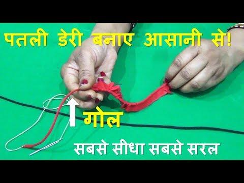 How To Make Dori | Thin And Beautiful Dori Making Easy Way In Hindi
