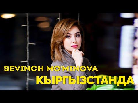 """Севинч Муминова   Кыргызстанда тойдо """"АНШЛАГ"""" ТОЙ    Sevinch Mo'minova"""