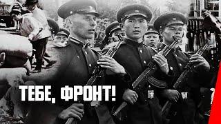 Тебе, фронт! (1942) документальный фильм