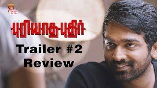 Puriyaatha Puthir   Trailer Review   Vijay Sethupathi   Gayathrie   Sam C.S   Thamizh Padam