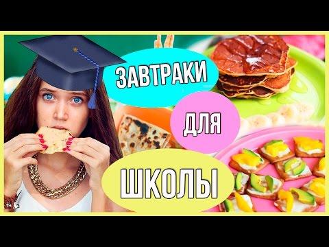 Простые И Быстрые Завтраки Для школы! - Видео с YouTube на компьютер, мобильный, android, ios