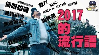 爆紅歌曲:2017流行語變一首歌|popular catchphrases 2017(TAIWAN)|貝克大叔