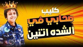 كليب مهرجان صحابي في الشده اتنين || غناء حسن البرنس - انتاج ستار 7