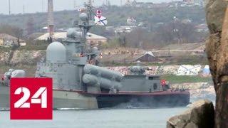 В Крыму и акватории Черного моря проходят военные учения - Россия 24