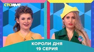 """Анна Цуканова-Котт и Юлия Паго в шоу """"Короли дня"""" 19"""