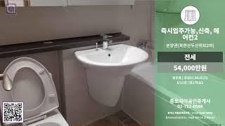 [보는부동산] 서대문구 홍은동 아파트 전세 (분양권)