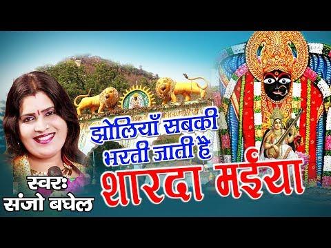 Sanjo Baghel का दर्द भरा Devi Geet - झोलियाँ सबकी भरती है शारदा मईया - Hits Bhakti Songs 2017