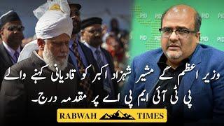 Shehzad ahkabr ko qadiani kehnay waly PTI MPA per muqadma darj