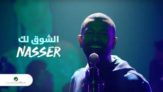 1/16 Nasser ... Eshoq Lak - Video Clip 2020 | ناصر ... الشوق لك - فيديو كليب