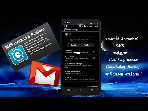 How to back up mobile SMS messages & Call History to Gmail