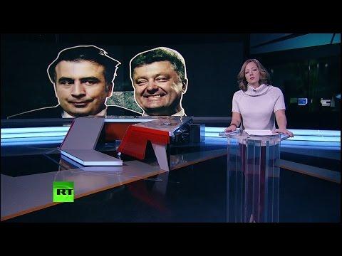 Ценный кадр: какие качества помогли Михаилу Саакашвили получить высокий пост на Украине