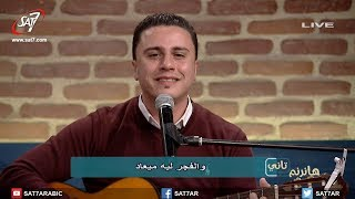 ترنيمة غني وغني وغني - المرنم ماجد شفيق - برنامج هانرنم تاني