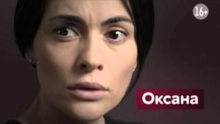 Запретная любовь: Оксана