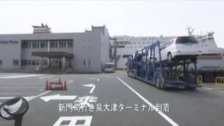[公式]阪九フェリー ターミナルへのアクセス 泉大津→新門司 thumbnail