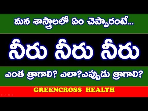 health tips in telugu|నీరు త్రాగండి|how much water we have to drink per day|precautions water