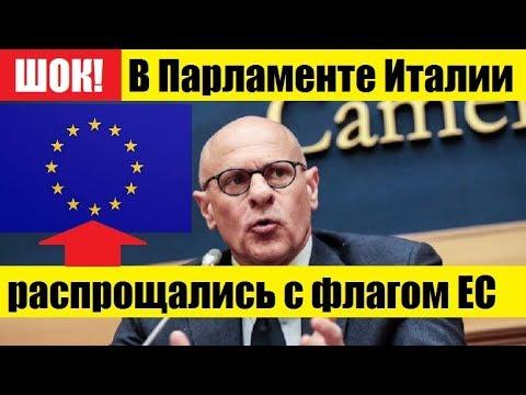 В ПАРЛАМЕНТЕ ИТАЛИИ РАСПРОЩАЛИСЬ С ФЛАГОМ ЕС... / НОВОСТИ МИРА
