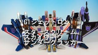 初代G1ジェットロン三人組(アンコール版)【G1 SEEKERS】「YU-Kiのお部屋」